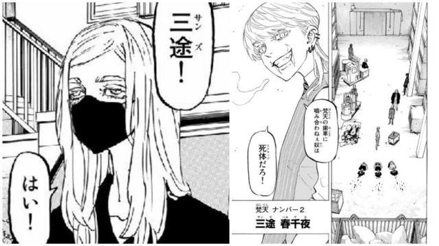 東京リベンジャーズ、漫画、最新刊、三途